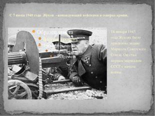 18 января 1943 годаЖукову было присвоено звание Маршала Советского Союза. Он