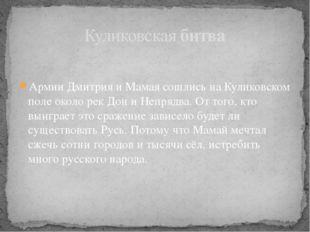Армии Дмитрия и Мамая сошлись на Куликовском поле около рек Дон и Непрядва. О
