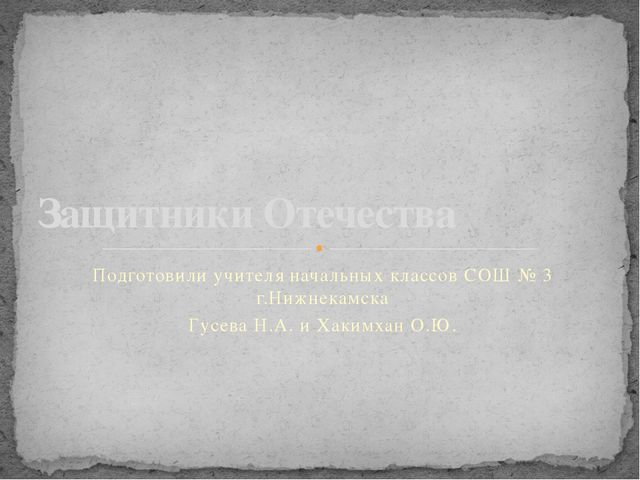 Подготовили учителя начальных классов СОШ № 3 г.Нижнекамска Гусева Н.А. и Хак...