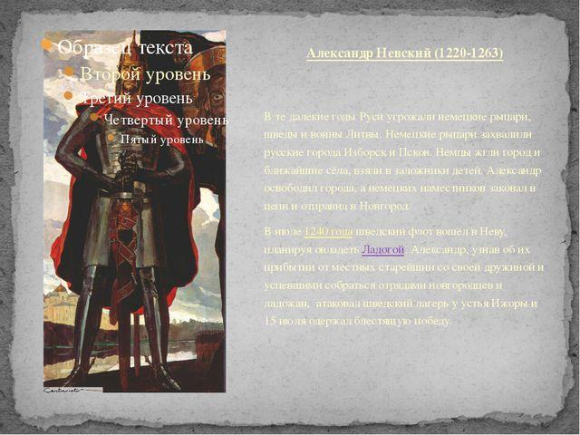 В те далёкие годы Руси угрожали немецкие рыцари, шведы и воины Литвы. Немецки...