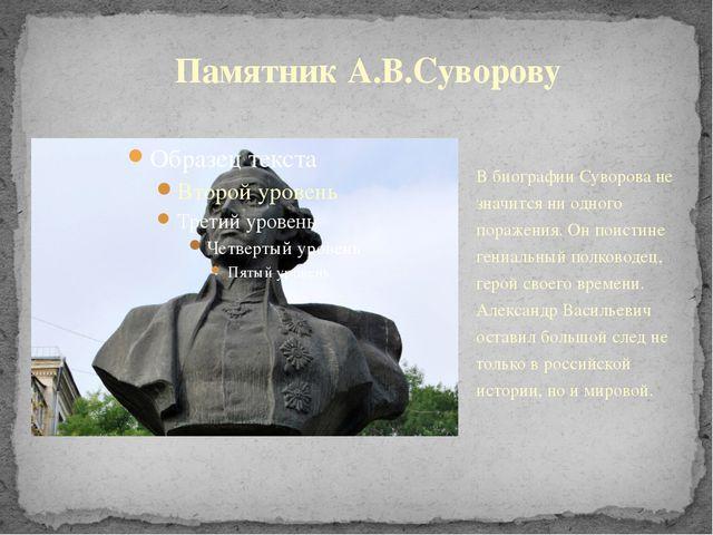 В биографии Суворова не значится ни одного поражения. Он поистине гениальный...