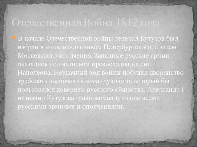 В началеОтечественной войныгенерал Кутузов был избран в июле начальником Пе...