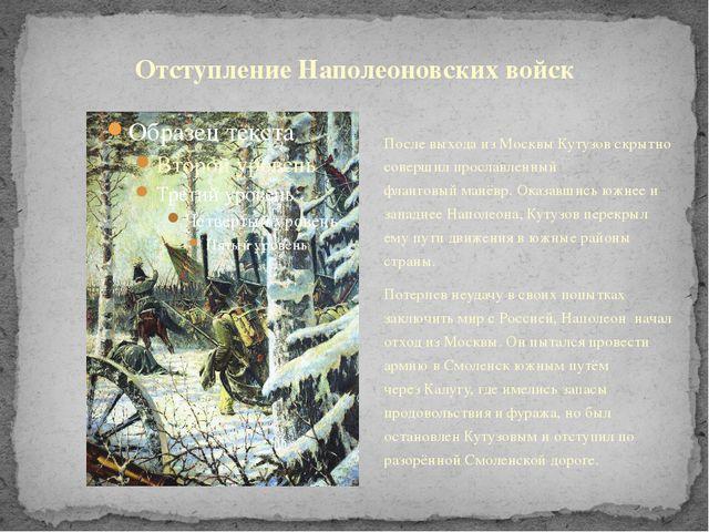 После выхода из Москвы Кутузов скрытно совершил прославленный фланговыйманёв...