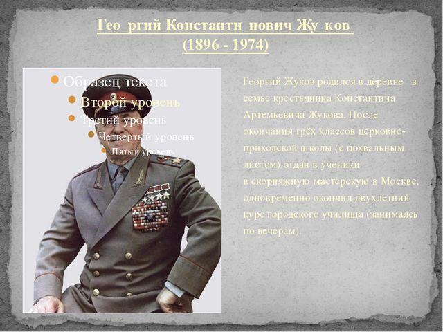 Георгий Жуков родился в деревне в семье крестьянина Константина Артемьевича...