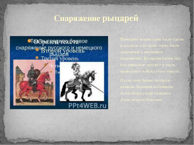 Немецкие воины сами были одеты в доспехи и их кони также были защищены в масс...