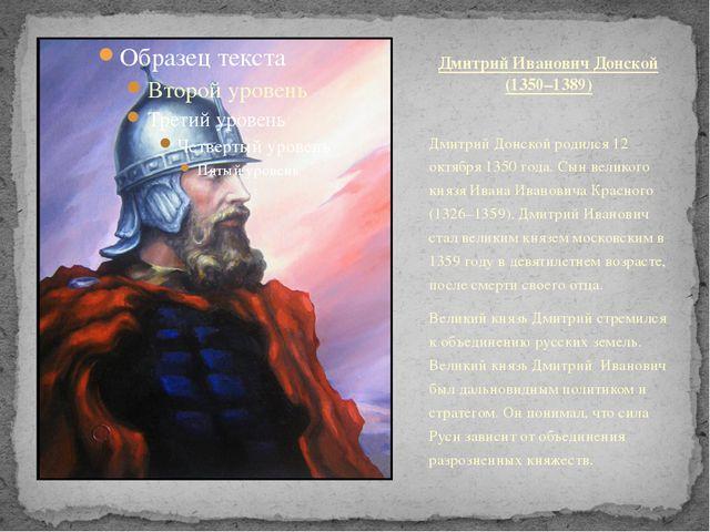 Дмитрий Донской родился 12 октября 1350 года. Сын великого князя Ивана Иванов...
