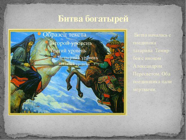 Битва началась с поединока татарина Темир-бея с иноком Александром Пересвет...