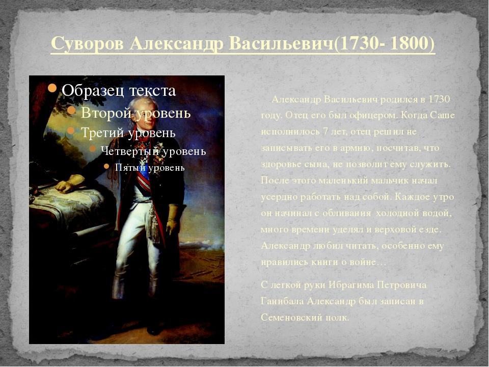 Александр Васильевич родился в 1730 году. Отец его был офицером. Когда Са...