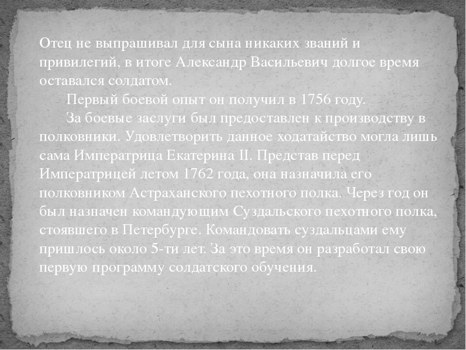 Отец не выпрашивал для сына никаких званий и привилегий, в итоге Александр Ва...