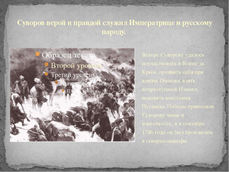Вскоре Суворову удалось поучаствовать в Войне за Крым, проявить себя при взят...