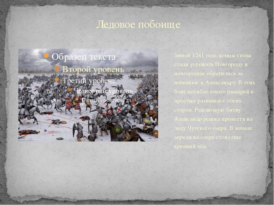 Зимой 1241 года немцы снова стали угрожать Новгороду и новгородцы обратились...
