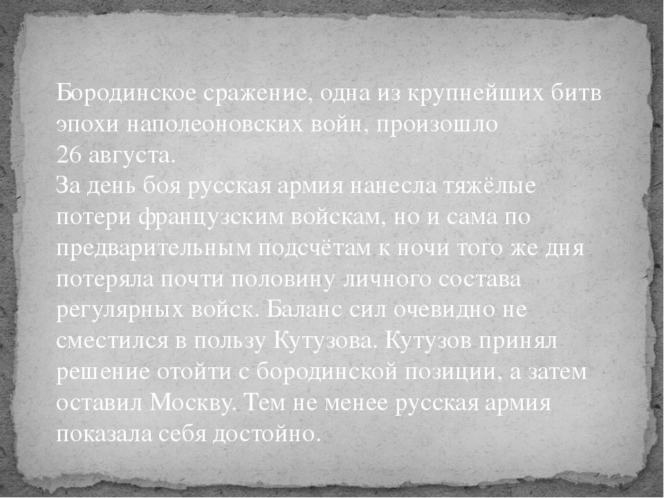 Бородинское сражение, одна из крупнейших битв эпохи наполеоновских войн, прои...