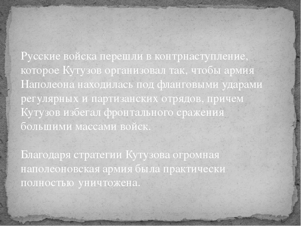 Русские войска перешли в контрнаступление, которое Кутузов организовал так, ч...