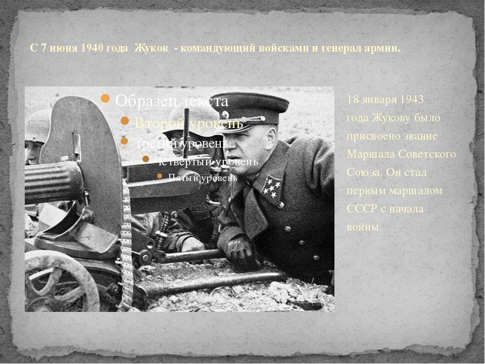18 января 1943 годаЖукову было присвоено звание Маршала Советского Союза. Он...