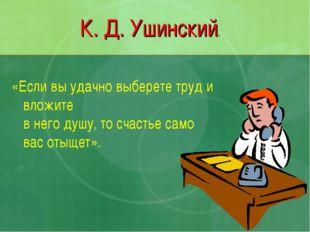 «Если вы удачно выберете труд и вложите в него душу, то счастье само вас отыщ