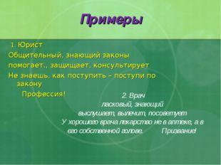 1. Юрист Общительный, знающий законы помогает., защищает, консультирует Не з
