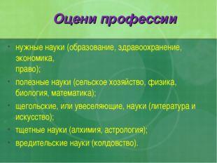 Оцени профессии нужные науки (образование, здравоохранение, экономика, право)