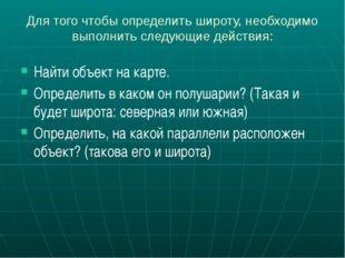 Для того чтобы определить широту, необходимо выполнить следующие действия: На