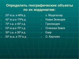 Определить географические объекты по их кординатам: 20º ю.ш. и 46ºв.д. 42º ю.