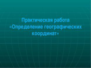 Практическая работа «Определение географических координат»
