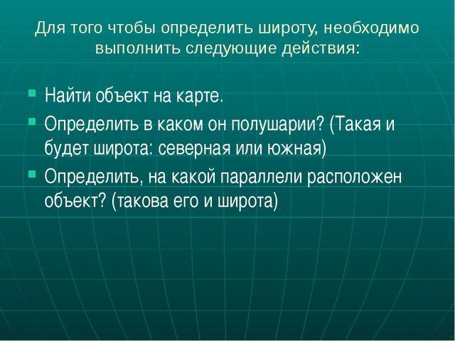 Для того чтобы определить широту, необходимо выполнить следующие действия: На...