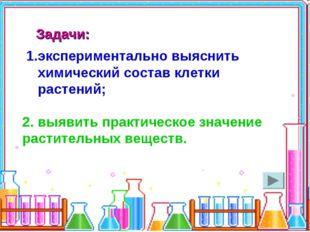 Задачи: экспериментально выяснить химический состав клетки растений; 2. выяви
