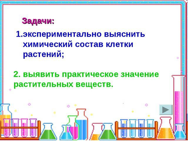 Задачи: экспериментально выяснить химический состав клетки растений; 2. выяви...