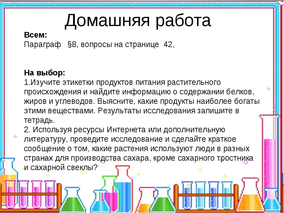 Домашняя работа Всем: Параграф §8, вопросы на странице 42,   На выбор: 1.Из...