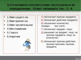 3.Установите соответствие части речи и ее определения . Ответ запишите так :