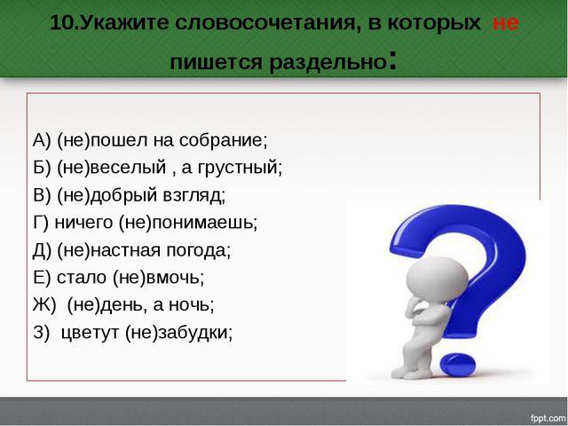 10.Укажите словосочетания, в которых не пишется раздельно: А) (не)пошел на со...
