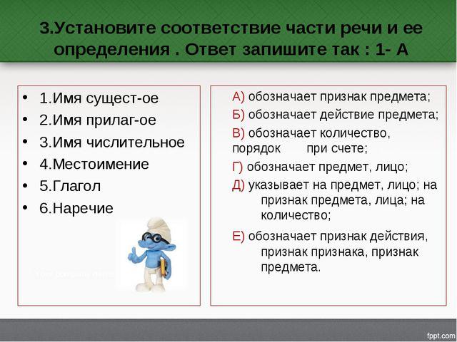 3.Установите соответствие части речи и ее определения . Ответ запишите так :...