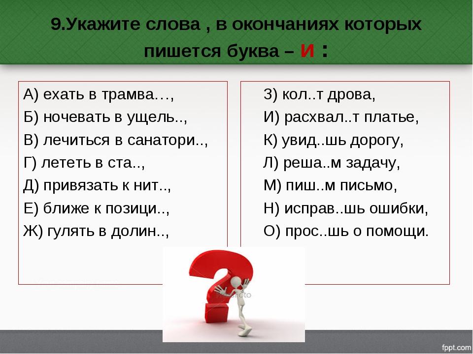 9.Укажите слова , в окончаниях которых пишется буква – и : А) ехать в трамва…...