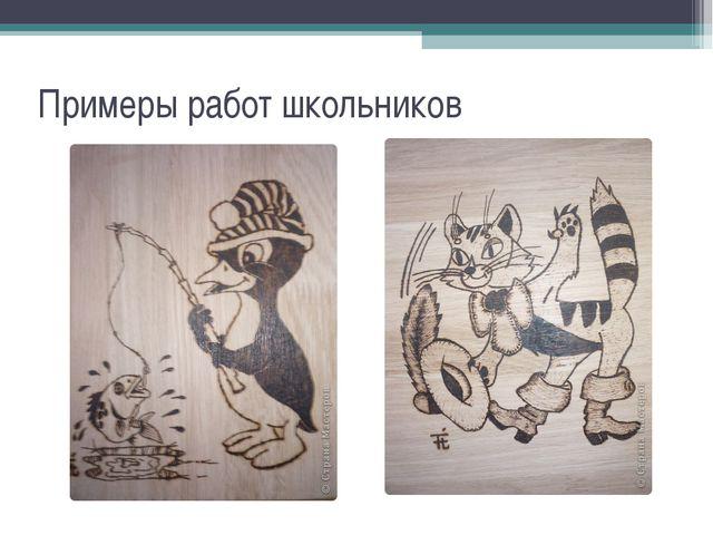 Примеры работ школьников
