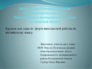 МКОУ Николо-Поломская средняя общеобразовательная школа Парфеньевского муници