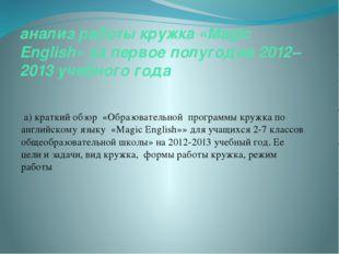 анализ работы кружка «Мagic English» за первое полугодие 2012– 2013 учебного