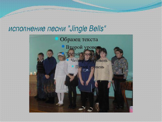 """исполнение песни """"Jingle Bells"""""""