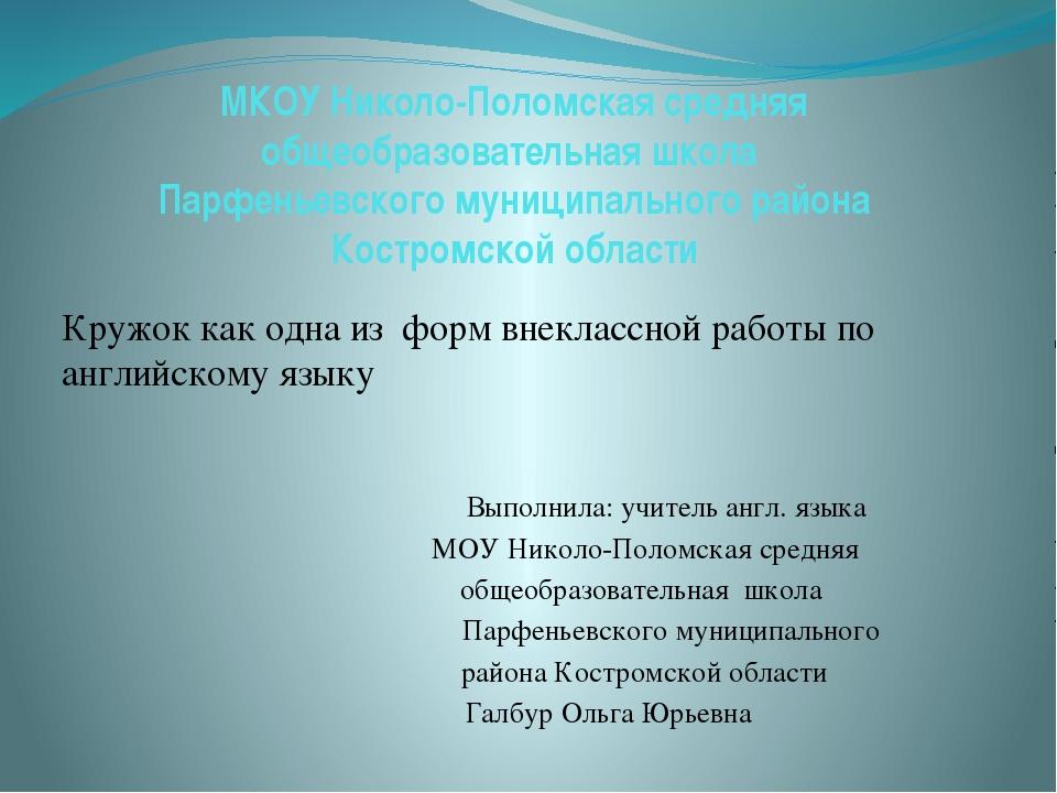 МКОУ Николо-Поломская средняя общеобразовательная школа Парфеньевского муници...