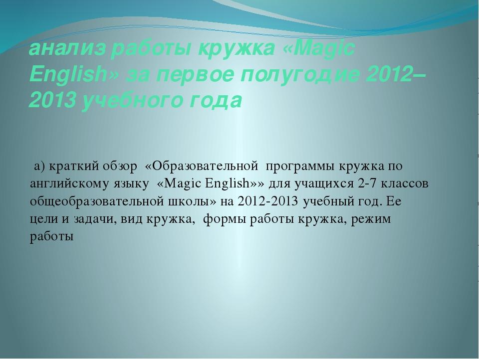 анализ работы кружка «Мagic English» за первое полугодие 2012– 2013 учебного...