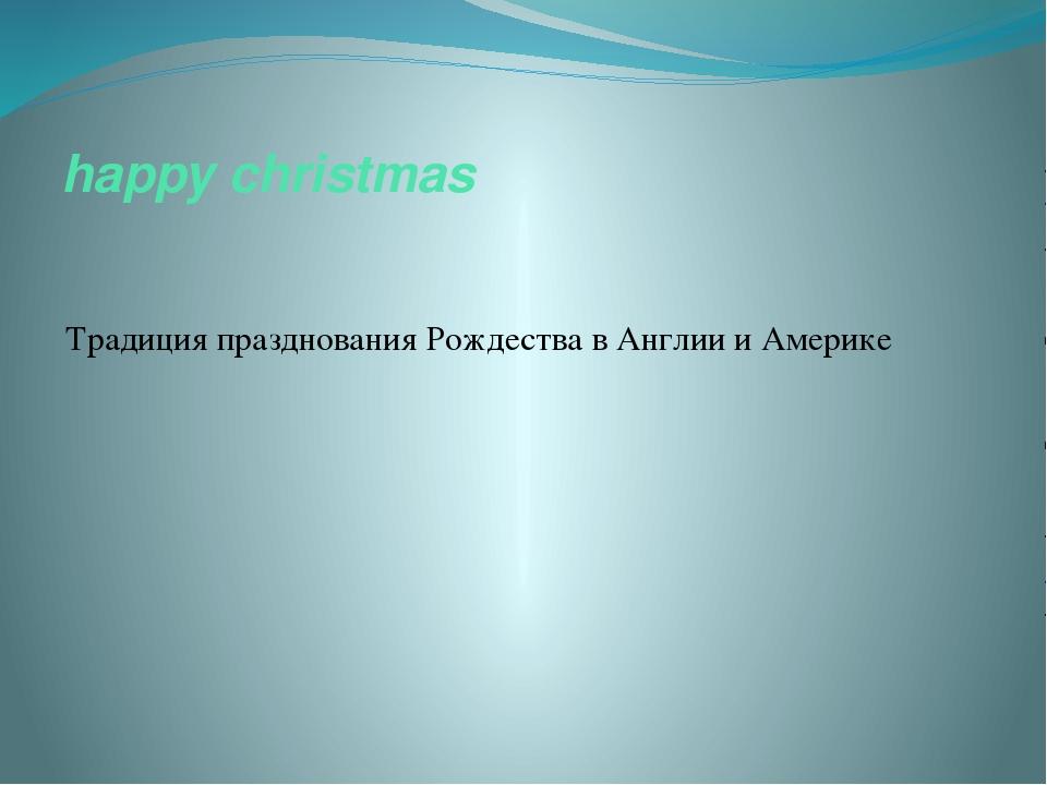 happy christmas Традиция празднования Рождества в Англии и Америке