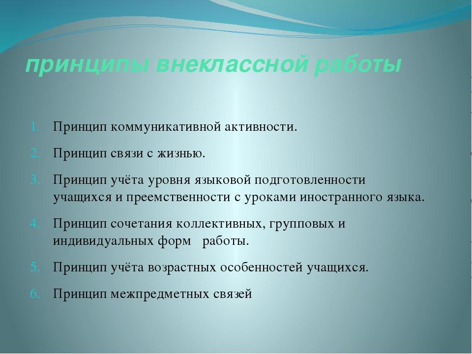 принципы внеклассной работы Принцип коммуникативной активности. Принцип связи...