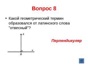 Вопрос 1 Амперметр, арифмометр, манометр, электрический счётчик, штангенцирку