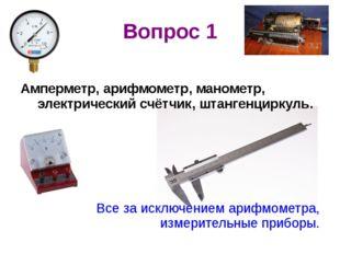 Вопрос 1 Скрипка, флейта, виолончель, арфа, балалайка. Все, за исключением фл