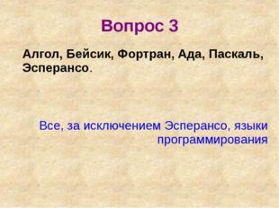 Вопрос 3 Анализ, алгебра, арифметика, стереометрия, кинематика, тригонометрия