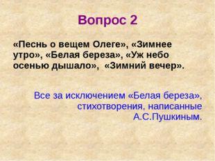 1. Как называются два коллинеарных вектора, направления которых совпадают? 4