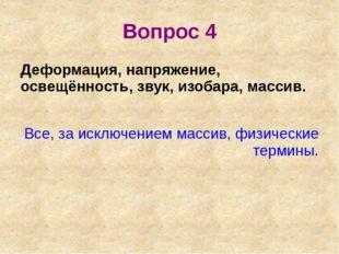 3. Как называются вектора, если они сонаправлены и их длины равны? 4 2 3 1 с