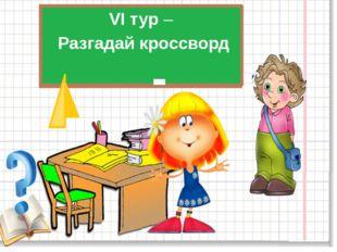 4. Расстояние между началом и концом вектора. 4 2 3 1 с о н а п р а в л е н н