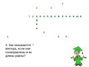 7. Два вектора, которые лежат либо на одной прямой, либо на параллельных прям