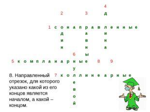 Алгебра Геометрия 10 20 30 20 10 30 76 Тригонометрия 10 20 30 40 40 40 Крылат