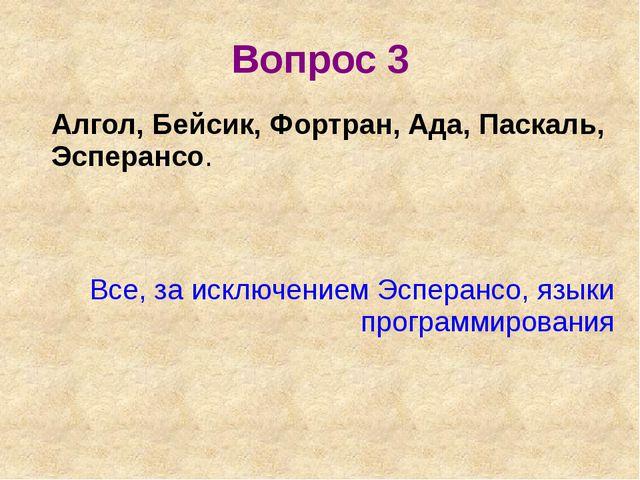 Вопрос 3 Анализ, алгебра, арифметика, стереометрия, кинематика, тригонометрия...