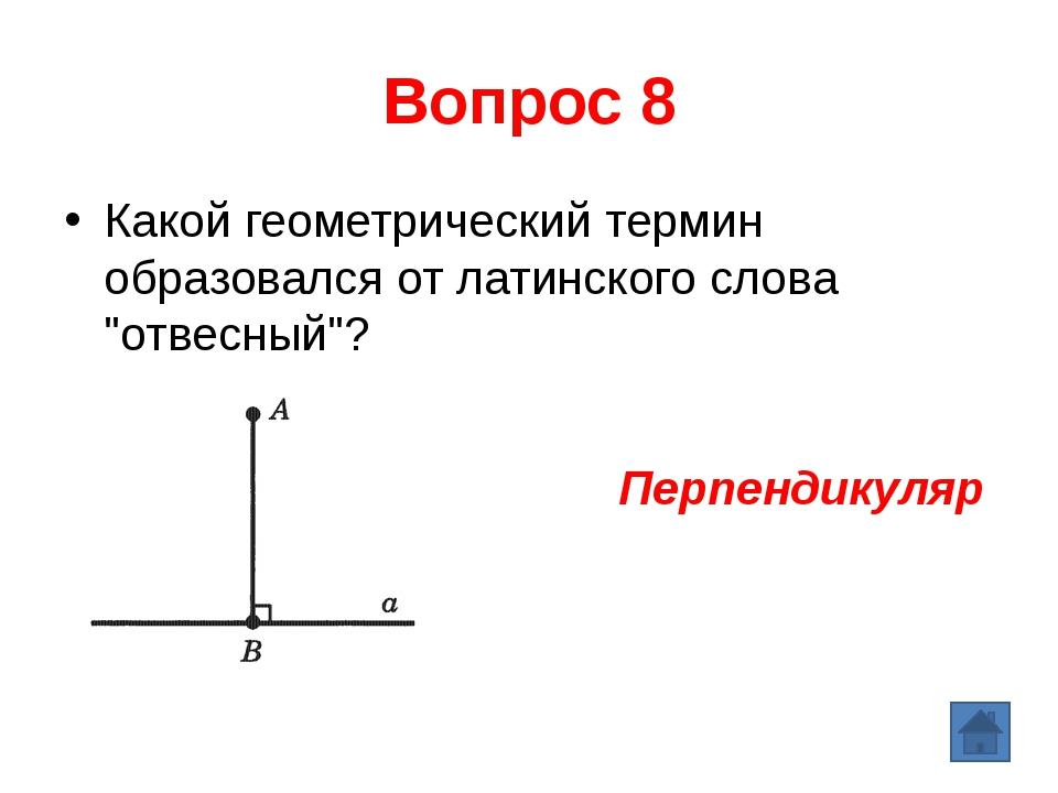Вопрос 1 Амперметр, арифмометр, манометр, электрический счётчик, штангенцирку...